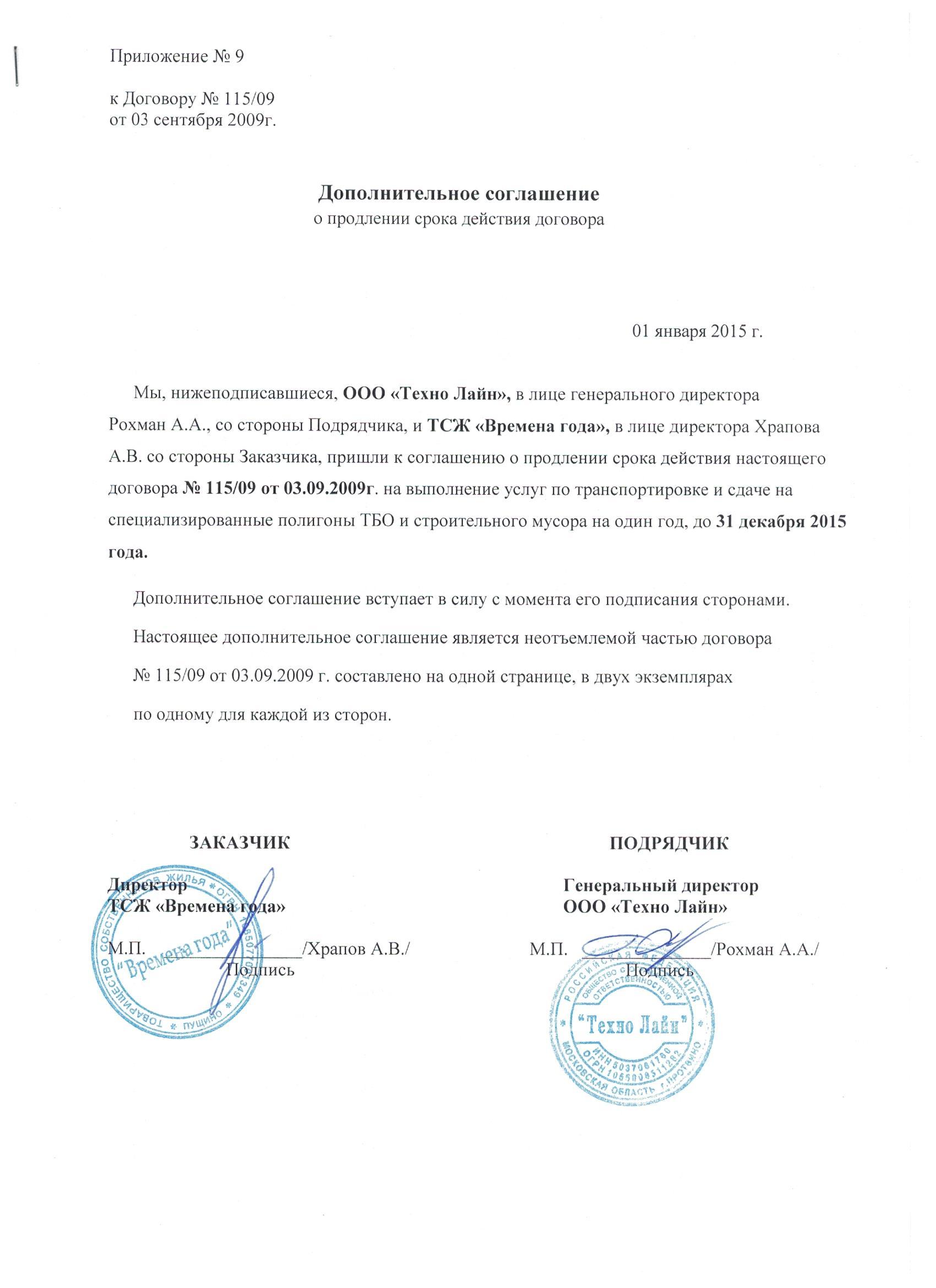 Дополнительное соглашение к договору аренды квартиры картинки
